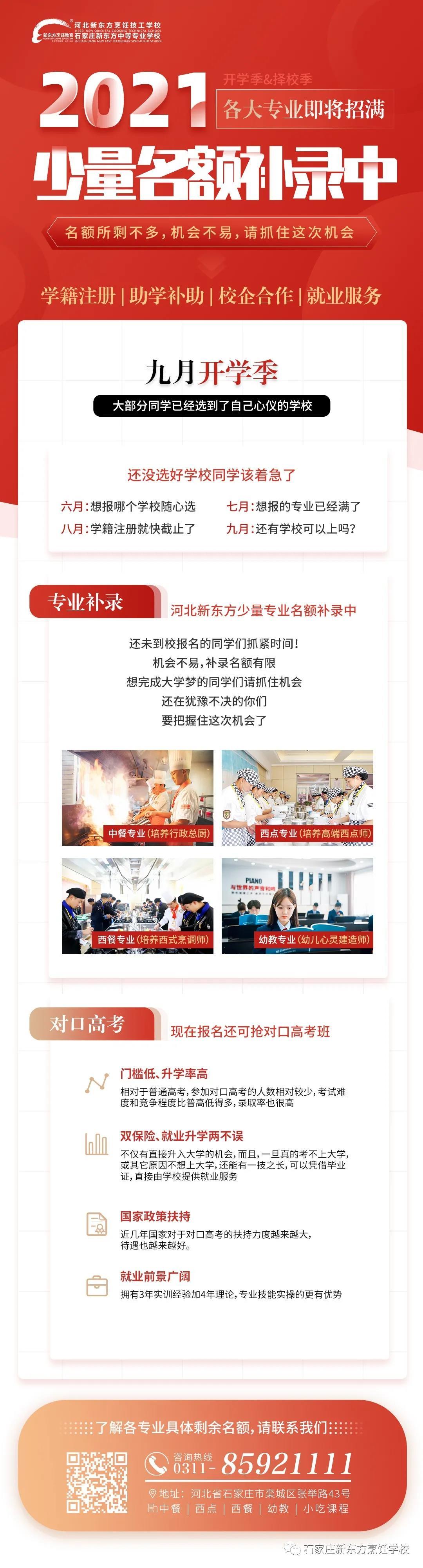 河北新东方烹饪技工学校【学籍补录】即将结束!(图10)