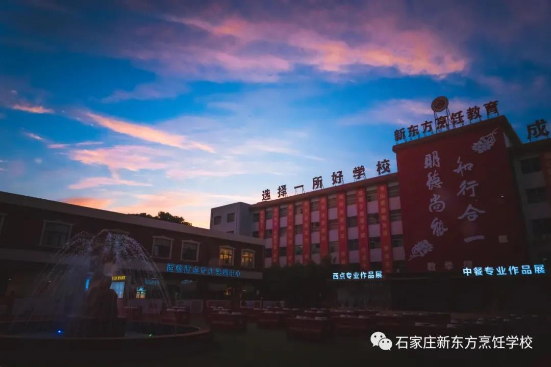 Enter!河北新东方烹饪技工学校生活快捷键的正确使用方式!(图7)
